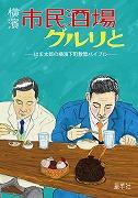 小田原の書店でブックトーク 編集者や著者招いて本の魅力発信
