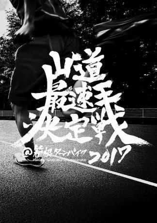 箱根タンパで「山道最速王決定戦」 「あなたはこの激坂を走りきれるか」