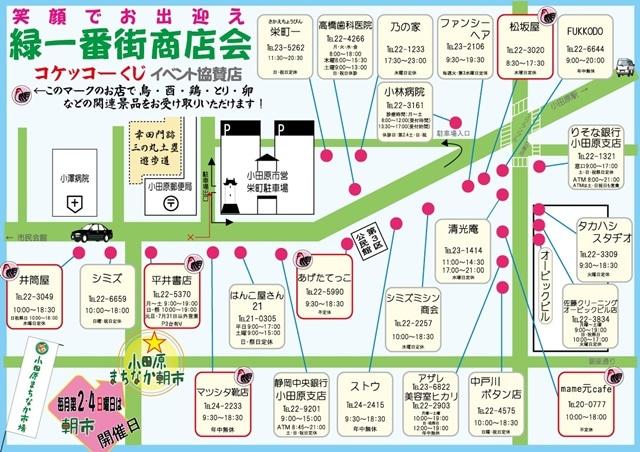 小田原の商店会各店が参加して「コケッコーくじ」 個店への訪店率アップ目指す