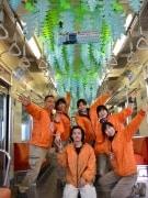 小田原フラワーガーデンと伊豆箱根鉄道がコラボ 「ヒスイカズラトレイン」運行へ