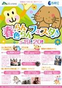 大分・高崎山自然動物園とうみたまごが恒例の共同イベント