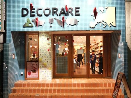 大分経済新聞デコラーレの店舗正面