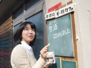 岡山の「IT系」シェアハウス隣にカフェ新店 甘酒主力、「イベント会場にも」