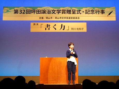 岡山で坪田譲治文学賞受賞式 阿川佐和子さん記念講演も