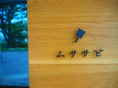 岡崎・稲熊町に鉄板焼き専門店 調理を間近で見られるカウンター席も