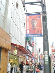 大宮東口銀座通りにアルディージャバナー 表に選手、裏に背番号の新バージョン