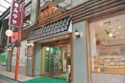 大宮東口の老舗パン店「キムラヤ」が閉店へ 常連客らから惜しむ声