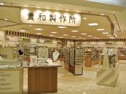 アクセサリーパーツ貴和製作所、ルミネ大宮に新店 埼玉初店舗