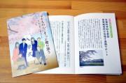 上尾の聖学院大学が復興支援の小冊子発行 被災地の子どもの「進学と就職」