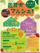 「佐賀大学マルシェ!」初開催へ 生産者グループが農産物直売