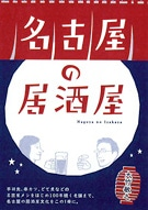自腹で飲み食い-フリーライター大竹敏之さんが「名古屋の居酒屋」出版