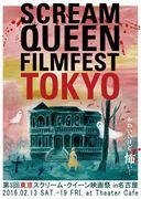 女性監督によるホラー映画特集 大須のシアターカフェで第3回