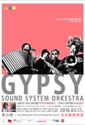 名古屋能楽堂で「ジプシー音楽」 フランス人による落語、パリ発マイムと共演
