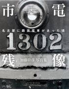 人間社から写真集「市電残像」 名古屋の路面電車と街の風景伝える