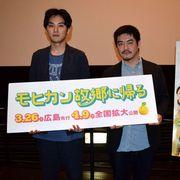 名古屋で映画「モヒカン故郷に帰る」舞台あいさつ 松田龍平さん、沖田監督が登壇