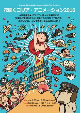 愛知芸術文化センターで韓国アニメーション特集 短編25本、長編1本上映(写真ニュース) - サカエ経済新聞