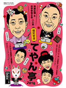 三軒茶屋で林家正蔵&古今亭菊之丞「爆笑寄席」 歌舞伎漫才の母心らも