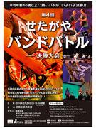 世田谷で「バンドバトル決勝大会」 個性的な10バンドが競演