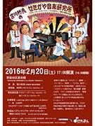 世田谷で作曲家・宮川彬良さん「音楽バラエティーコンサート」 音楽の三大要素分析