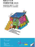昭和女子大で「卒業制作展」 デザイン創造の集大成を披露