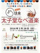 三軒茶屋で鍋のグルメイベント 富山の物産市も同時開催