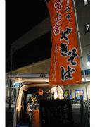 三軒茶屋の「富士宮焼きそば」屋台、閉店へ 「三茶らしい場所」で9年間営業