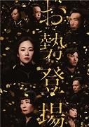 三軒茶屋で倉持裕さん新作舞台 黒木華さん、片桐はいりさんら出演
