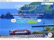 三陸鉄道に「全国からの笑顔」ラッピング NHKがウェブサイトで呼び掛け