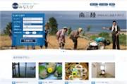 南三陸観光協会が宿泊予約サイト開設へ 「きめ細やかなサービス」目指す