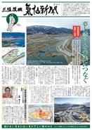 岩手三陸の復興伝える「気仙新聞」最終号発行 「被災地の声を届けてきた」