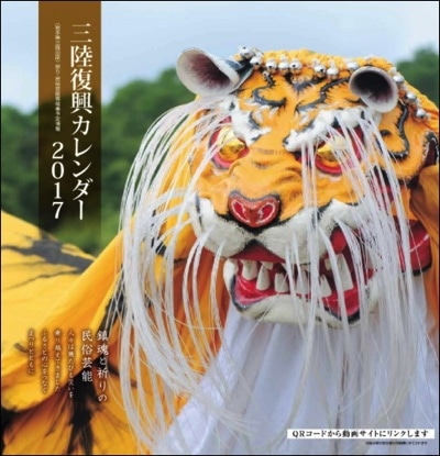 「三陸復興カレンダー」が第6号発行 写真と動画で三陸の伝統芸能を紹介