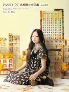 パセオ、「札幌美少女図鑑」とコラボ誌-館内ロケなどで地域活性化も