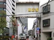 大阪・肥後橋商店街がアーケード撤去 「日本一短い商店街」看板も撤去