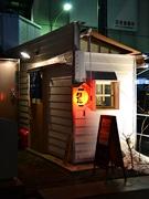 仙台・広瀬通駅近くに立ち飲みおでん店 笹かま、牛たんなどおでんダネに地元食材