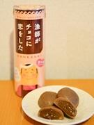 仙台のかまぼこ店が恒例「バレンタイン商品」 風変わりな贈り物として人気に