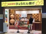 阿部蒲鉾店が名物「ひょうたん揚げ」専門店 仙台駅2階に