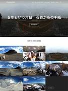 ニュースサイト「TOHOKU360」 360度VR動画で地方の話題を全国へ