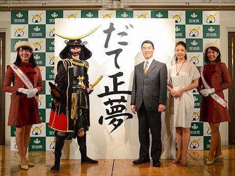 宮城県の新銘柄米、名称は「だて正夢」 復興へ思い込め、いざ食卓の「天下取り」