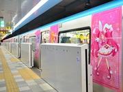 仙台市地下鉄東西線に「プリキュアトレイン」 スタンプラリー、撮影スポットも