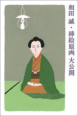 NAVER まとめ#43 和田誠 イラスト集