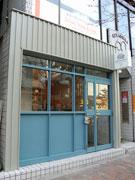 広尾商店街にフレンチフライ専門店「アンド・ザ・フリット」-レコード会社が新事業