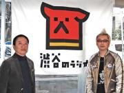 コミュニティーFM「渋谷のラジオ」、来春開局へ 福山雅治さんらが出資