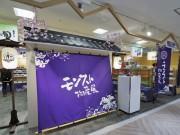 渋谷マルイで「モンスト物産展」 100万円の純金オラゴンフィギュアも