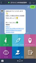 渋谷区、「LINE」通して子育て支援 検診・保育などの情報配信