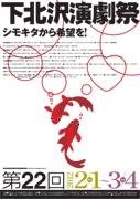 「下北沢演劇祭」開催迫る-「シモキタから希望を!」をキャッチフレーズに