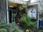 下北沢の「ジャズ喫茶マサコ」元オーナーが雑誌「暮しの手帖」に登場-当時の思い出語る