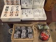 下北沢の書店B&Bで現代美術家イチハラヒロコさんフェア 雑貨や本そろえる