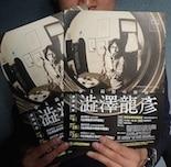 世田谷美術館で仏文学者、澁澤龍彦の没後30年連続講座