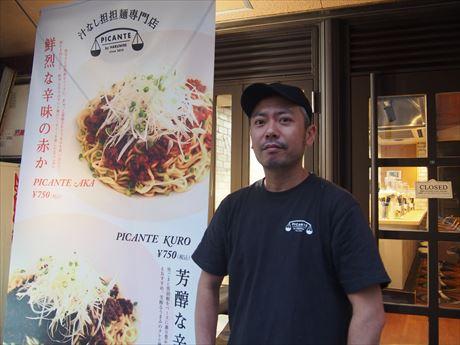西五反田に汁なし担担麺専門店「ピカンテ」 「麺処はるにれ」がプロデュース