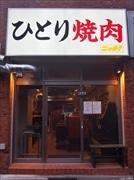 西五反田に「ひとり焼肉 ニッチ!」 国産肉の盛り合わせにこだわり